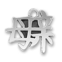 Sterling Silver Chinese Character For Mother Charm