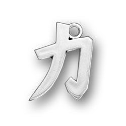 Chinese Character For Power Charm Image