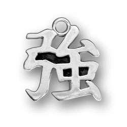 Chinese Character For Strength Charm Image