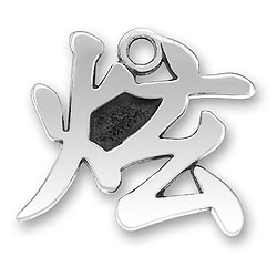 Chinese Character For Awesome Charm Image