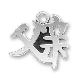 Chinese Character For Father Charm Image